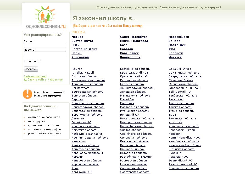 Скачать бесплатно Шаблон Одноклассники для Ucoz с сайта, Free Download